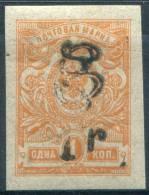 Y&T  N° 63 * - Arménie