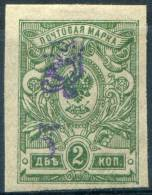 Y&T  N° 65 * - Arménie