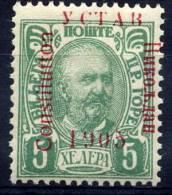 """MONTENEGRO 1905 Constitution Overprint Error """"Constitutton"""" On 5h  MH / * - Montenegro"""