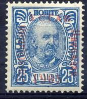 """MONTENEGRO 1905 Constitution Overprint Error """"Constitutton"""" On 25h  MH / * - Montenegro"""