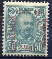 """MONTENEGRO 1905 Constitution Overprint Error """"Constitutton"""" On 50h  MH / * - Montenegro"""