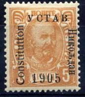 "MONTENEGRO 1905 Constitution Overprint Error ""Constitutton"" On 5k.  MH / * - Montenegro"