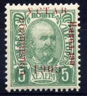 "MONTENEGRO 1905 Constitution Overprint Error ""Coustitution"" On 5h.  MH / * - Montenegro"