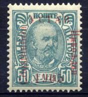 "MONTENEGRO 1905 Constitution Overprint Error ""Coustitution"" On 50h.  MH / * - Montenegro"