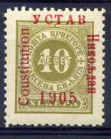 "MONTENEGRO 1905 Constitution Overprint Error ""Coustitution"" On 10h Postage Due.  MH / * - Montenegro"
