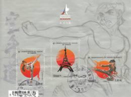 CHAMPIONNATS DU MONDE DE KARATE   BLOC OBLITERE 3 TIMBRES - France