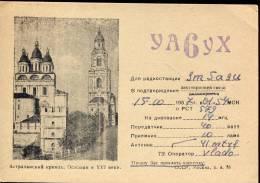 QSL -  Kaart - Amateur Radio USSR - Moscow 1954 - Cartes QSL
