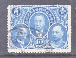 China 246    (o) - 1912-1949 République