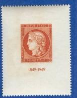 1949 N° 841 EXPOSITION ( CITEX ) NEUF **  GOMME 4 SCANNE - Abarten Und Kuriositäten