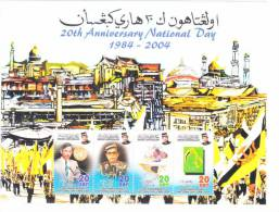 Brunei 2004 National Day 20th Anniversary Flag S/S MNH - Brunei (1984-...)