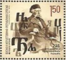 BHRS 2012-580 225A°VUK STEFAN KARAĐICH, BOSNA AND HERZEGOVINA, 1 X 1v, MNH - Sprachen