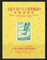1968  Bloc Feuillet 90è Ann Des Timbres-poste Chinois  * Marque De Charnière - 1945-... République De Chine
