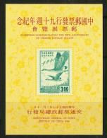1968  Bloc Feuillet 90è Ann Des Timbres-poste Chinois  * Marque De Charnière