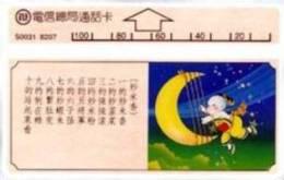 = TAIWAN -  S 0033  =  MY COLLECTION - Taiwan (Formosa)