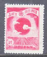 Japanese Occupation Manchukuo  110  ** - 1932-45 Manchuria (Manchukuo)