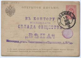 Russia - Moscow, Moscou, 1886. Postal Stationery, Advertising - 1857-1916 Empire