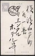 JAPON - ENTIER POSTAL - 41.1.1 - Cartes Postales