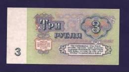 RUSSIA (USSR) 1961  Banknote, UNC,  3 Rubles Km 223 - Russia