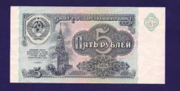 RUSSIA (USSR) 1991  Banknote, UNC,  5 Rubles Km 224 - Russia