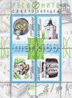 Bulgaria - 2012 - North-West Region Of Bulgaria - Mint Souvenir Sheet - Unused Stamps