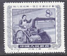 PRC 255  (o) - 1949 - ... People's Republic