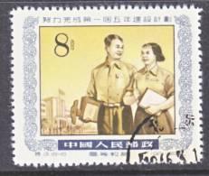 PRC 264  (o) - 1949 - ... People's Republic