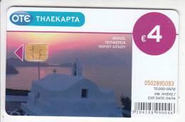 GREECE - Milos Island, Tirage 70000, 05/12, Used - Greece