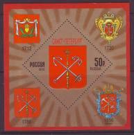 Russia 2012. Sankt Peterburg. Bl.Pf.** - Unused Stamps