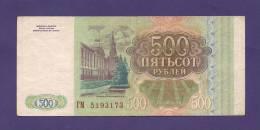 USSR 1993, Banknote, UNC, 500 Rubles, - Rusland