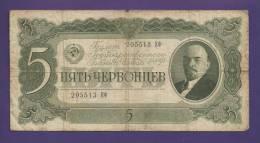 USSR 1937, Banknote, USED VF, 5 Chervonetsa, Lenin Km 204 - Russia