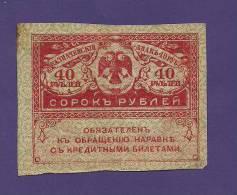 RUSSIA , State Treasure Note , USED VF. 40 Ruble, - Russia