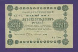 RUSSIA, State Treasure Note , UNC. 250 Rubles, Km 93 - Rusland