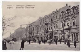 EUROPE BULGARIA SOPHIA BOULEVARD DONDOUKOFF THE TRAM Nr. 345 OLD POSTCARD - Bulgaria