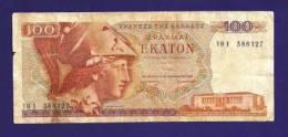 GREECE 1978, Banknote,  USED VF, 100 Drachme Km200 - Griekenland
