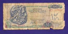 GREECE 1978, Banknote,  BADLY USED , 50 Drachme Km199 - Greece