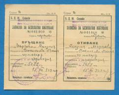 D503 / TICKET BILLET RAILWAY 1939 FREE TRAVEL Technical Support SOFIA - MARCHAEVO - SOFIA Bulgaria Bulgarie Bulgarien - Chemins De Fer
