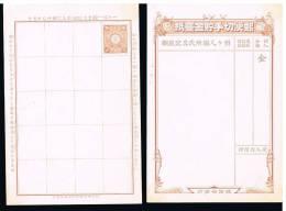 Japan - Postal Savings Form, 1899, 1 Sen, Light Brown, Mint - Postales