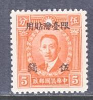 Taiwan 15   ** - 1888 Chinese Province