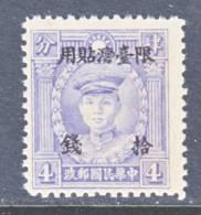Taiwan 16   ** - 1888 Chinese Province