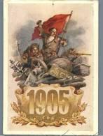 Soviet Propaganda - Russian Revolution Of 1905 - USSR 1955 - Demonstrationen