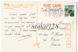 TIMBRES DU JAPON - CARTE POSTALE AYANT CIRCULE DU JAPON EN FRANCE - Autres