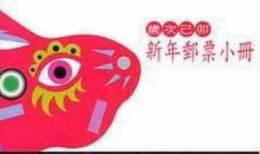 Taiwan 1998 Chinese New Year Zodiac Stamps Booklet- Rabbit Hare 1999 - Cuadernillos/libretas