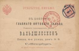St. PETERSBURG - 1891 , Ganzsache  Mit Nummernstempel 1 - 1857-1916 Imperium