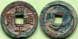 VIETNAM VIET NAM ANNAM SHAO PING TONG BAO (1434-1439) 01 DOT TONG - Vietnam