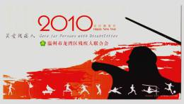 Limb Handicapped Javelin,pole Vault,pommel Horse,golf,soccer,CN 10 Disabled Person Federation PSC,specimen Overprint - Behinderungen