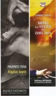 - 2 MARQUE-PAGES DE GRECE - Marque-Pages
