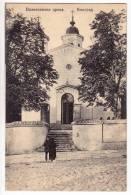 EUROPE SERBIA BEOGRAD THE VOZNESENSKA CHURCH OLD POSTCARD - Serbia