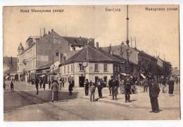 EUROPE SERBIA BEOGRAD THE PRINCE MIHAJLOV STREET AND KOLARCEVA STREET OLD POSTCARD - Serbia