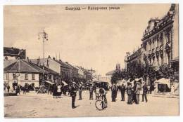 EUROPE SERBIA BEOGRAD THE KOLARCEVA STREET THE TRAM OLD POSTCARD - Serbia