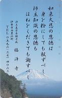 Télécarte Japon / 110-211 - ** ONE PUNCH ** - Volcan FUJI - Vulcan  Japan Phonecard  - Vulkan - MD 608 - Volcans